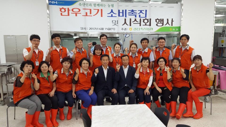 경산축산농협.jpg