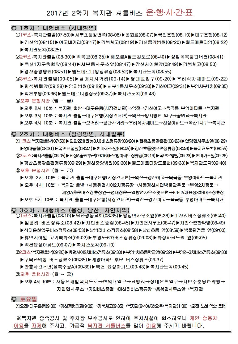 2017년 2학기 경산시노인종합복지관 등록안내_2.png