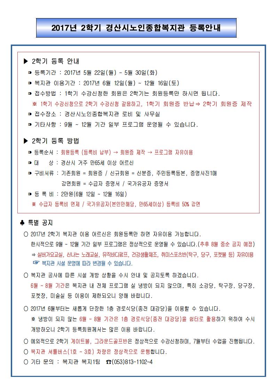 2017년 2학기 경산시노인종합복지관 등록안내_1.png